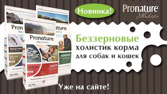 Новинка от компании Pronature Holistic