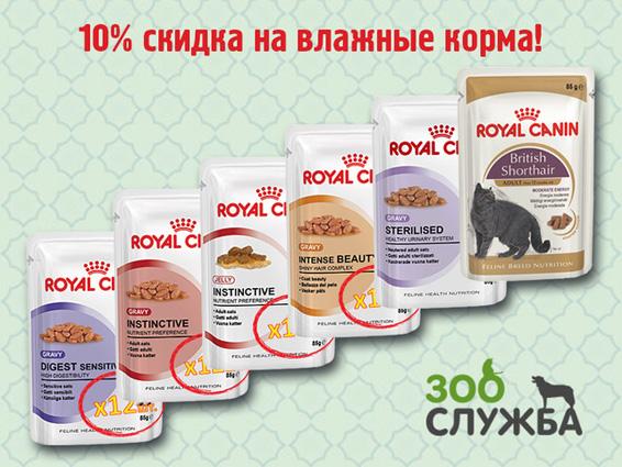 10 процентов на влажные корма Royal Canin